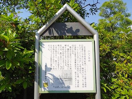 「ハンノキ山」説明板