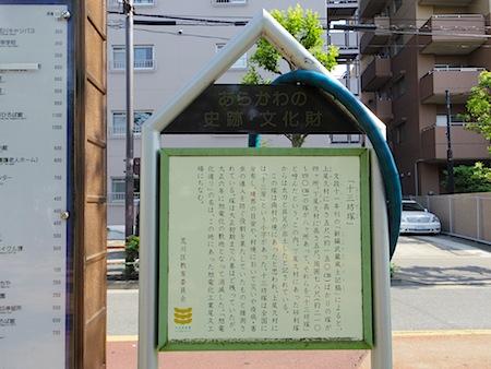 「十三坊塚」説明板