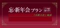 忘新年会 (1)