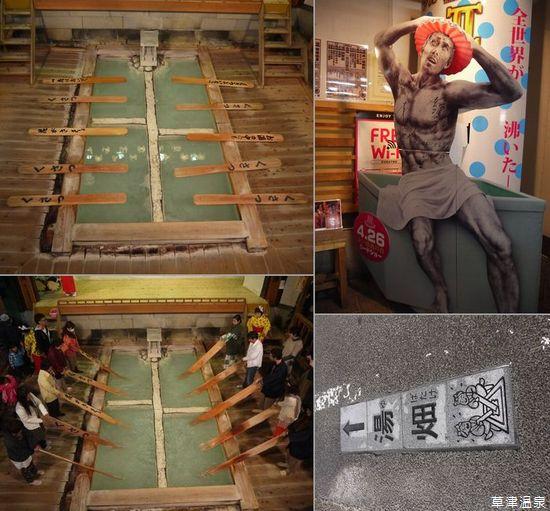 20140521 P1080723 草津温泉