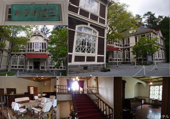 20140522 P1080788 旧三笠ホテル