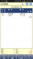 Screenshot_2014-04-11-00-50-25.png