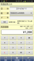 Screenshot_2014-04-11-00-57-25.png