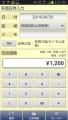 Screenshot_2014-04-20-15-31-49.png