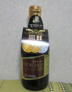 あくらビール1