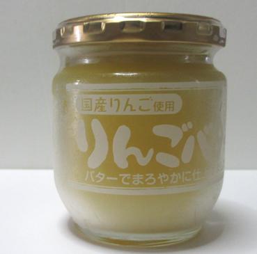 りんごバター1