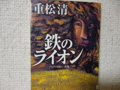 鉄のライオン