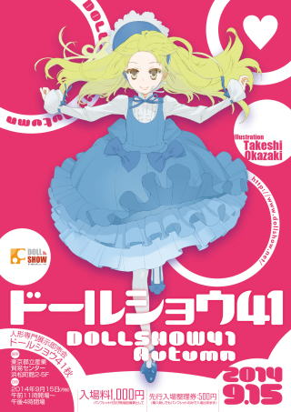dollshow41_flyer_omote.jpg
