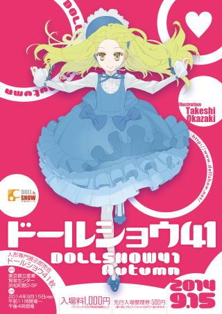 dollshow41_flyer_omote.jpg