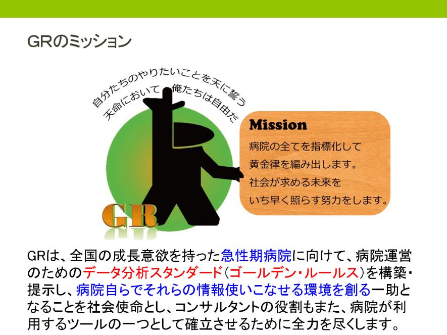 2_GRミッション