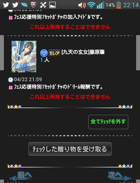 Screenshot_2014-04-22-22-14-231.png