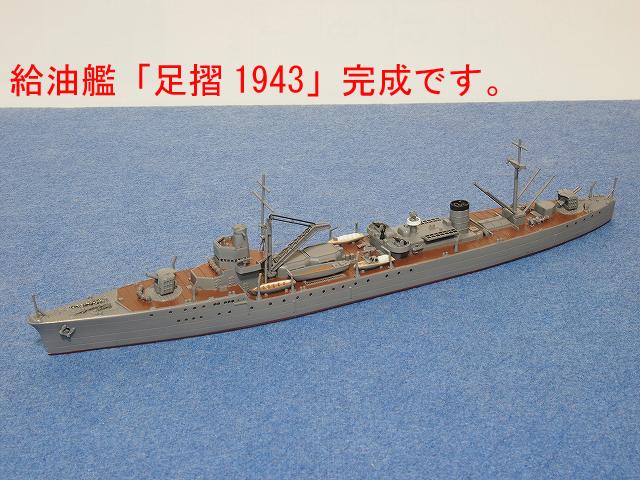 001_asizuri1943_12.jpg