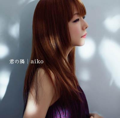 aiko_君の隣(通常仕様)