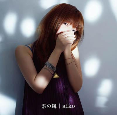 aiko_君の隣(初回限定仕様)