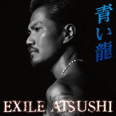 EXILE ATSUSHI_青い龍