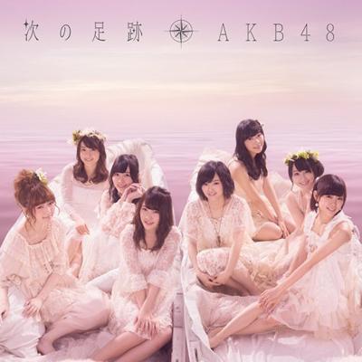 AKB48_次の足跡(TypeB通常盤)