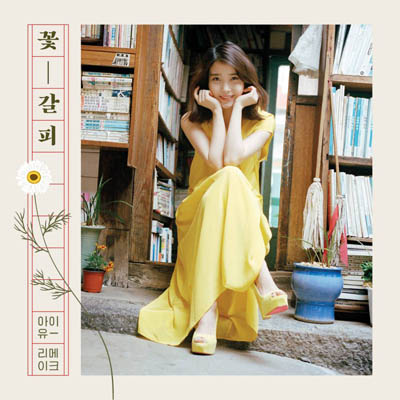 IU 「Flower Bookmark」