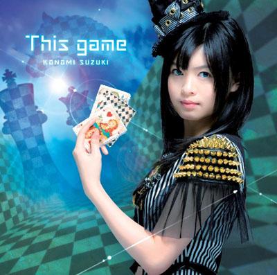 鈴木このみ「This game」