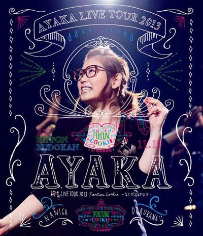 絢香「AYAKA LIVE TOUR 2013 Fortune Cookie ~何が出るかな!~」