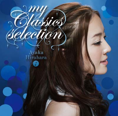 平原綾香「my Classics selection」