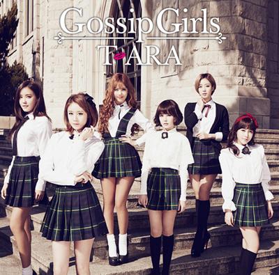T-ARA「Gossip Girls」
