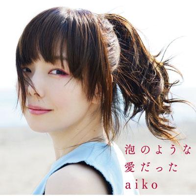 aiko「泡のような愛だった」(初回限定仕様盤)