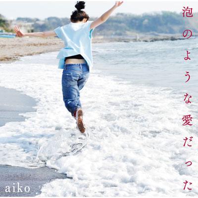 aiko「泡のような愛だった」(特典CD付通常仕様盤)