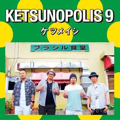 ケツメイシ「KETSUNOPOLIS 9」