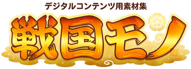 『戦国モノ』 ロゴ