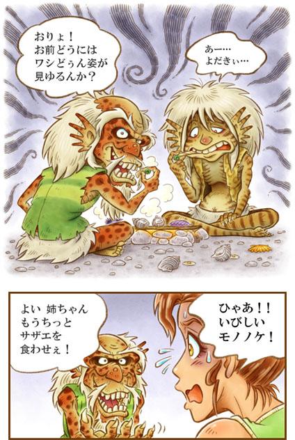 海の物怪、海じじい登場!!
