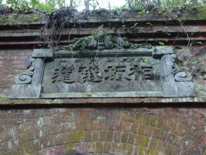 相坂隧道11