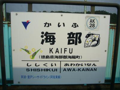 阿佐海岸鉄道03
