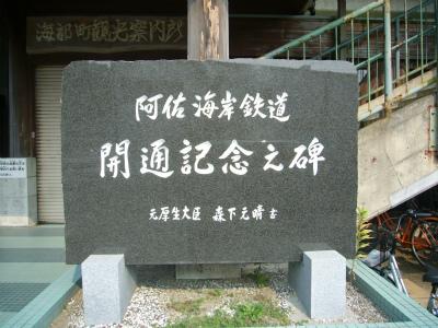 阿佐海岸鉄道04