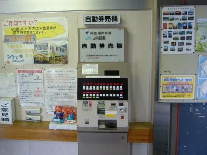 阿佐海岸鉄道09