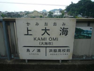 阿佐海岸鉄道11