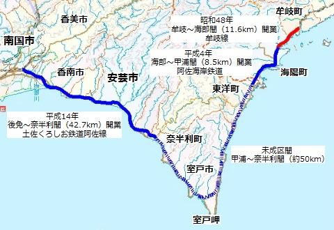 阿佐海岸鉄道21