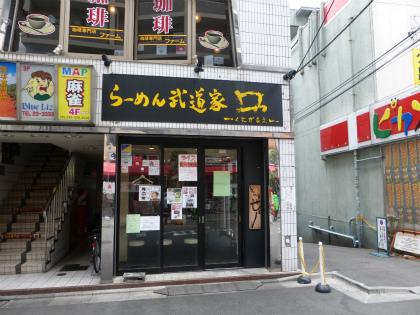 武道家02