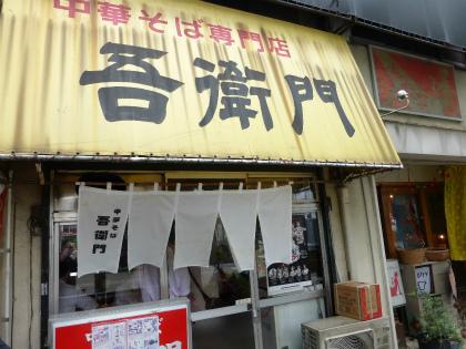吾衛門02