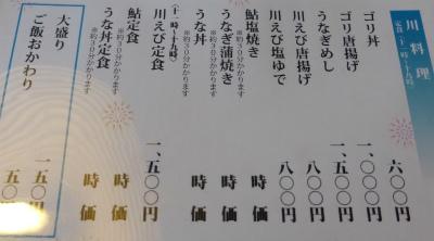 いわき食堂04
