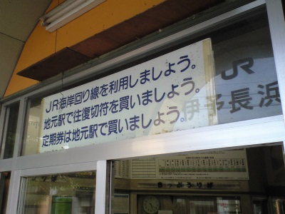 伊予長浜駅08