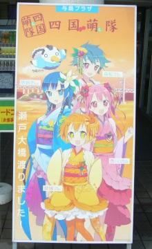 愛媛への道11