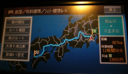 愛媛への道12