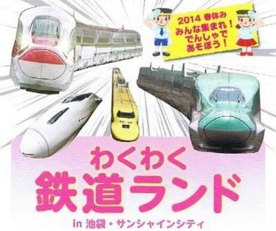 鉄道ランド01