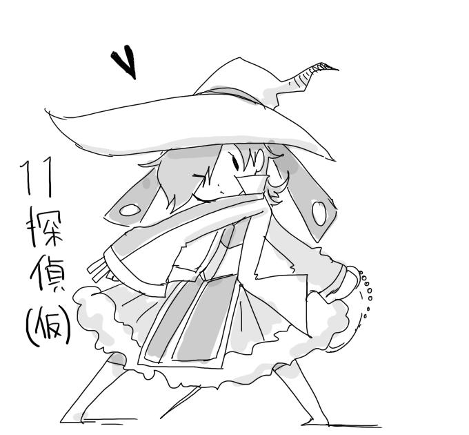 11探偵の森の魔女