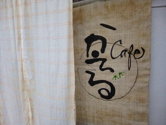 かえるcafe
