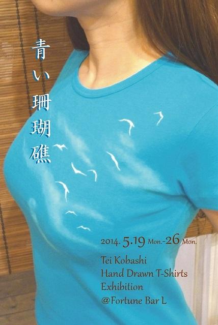 青い珊瑚礁 Tei Kobashi 手描きTシャツ展