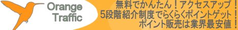 オレンジトラフィックBANNER01