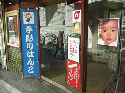 中野の印鑑・はんこ専門店【有限会社芭蕉堂印房】店舗外観