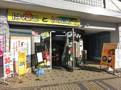 武蔵野市境の印鑑・はんこ・印刷専門店【一岳堂】店舗外観