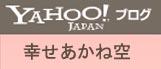 yahooブログ